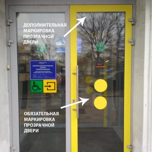 markirovka-prozrachnih-dverei