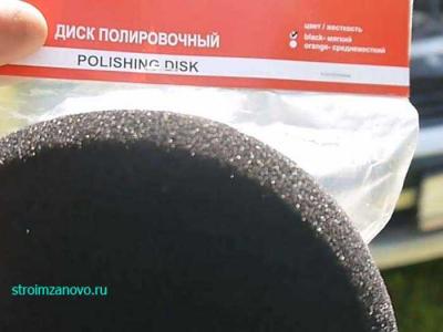 disk_myagkiy