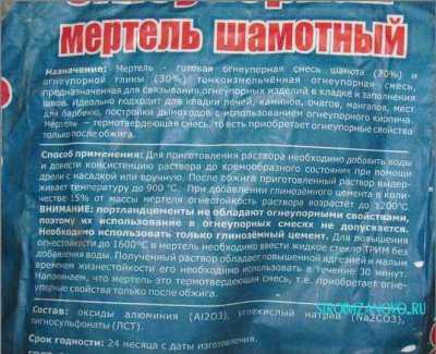 mertel_shamotnyi
